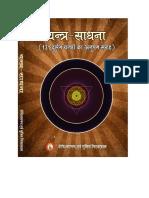 Yantra Sadhana Book by Sri Yogeshwaranand Ji & Sumit Girdharwal