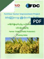 Fertilizer Section Improvement Project