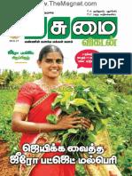 Pasumai-Vikatan-June-25-2017.pdf