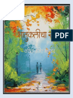Bhatukalicha Khel Kavita Amit Mahajan