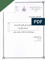 - محاضرات في قانون الإجراءات المدنية والإدارية – طيبي أمقران (2)