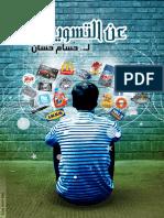 كتاب - عن التسويق - حسام حسان
