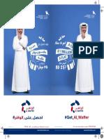 AlWaffer Leaflet