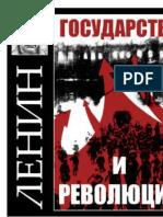 Lenin v. Gosudarstvo I Revolyuciya