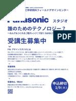 fdc_panaスタジオ1215