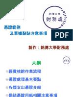 憑證範例 及單據黏貼注意事項 製作:銘傳大學財務處.