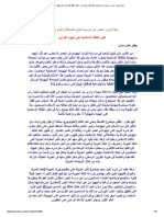 مجلة نزوى - تصدر عن مؤسسة عمان للصحافة والنشر والإعلان - تأثير الثقافة الإسلامية على اليهود القرائين.pdf