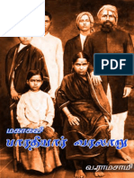 BHARATHIYAR HISTORY (Www.tamilpdfbooks.com)