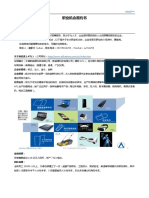 ATL职业机会邀约书 -高级系统支持工程师.pdf