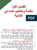 الفصل-الأول-مقدمة-ومفاهيم-عامة.ppt