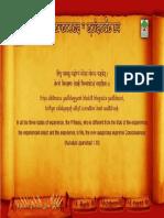 Upanishad Ganga - Episode 34