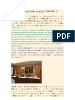 台湾旅行⑤Voyage de Taiwan 5台灣旅行⑤