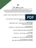 Daily Duas Arabic Text