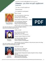 Navagraha Gayatri Mantras - நவ கிரக காயத்ரி மந்திரங்கள் _ Swayamvaraparvathi