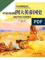 剑桥插图大英帝国史.pdf
