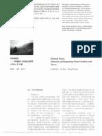 田园城镇_将城镇与田园文明整合的N个空想_刘拾尘.pdf