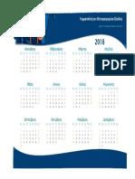 Ημερολόγιο Νεφροπαθών Και Μεταμοσχευμένων 2018