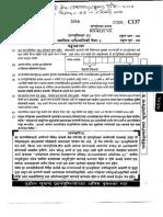 Maharashtra Engg Service (Civil) (Main) Exam 2015-P-2