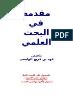 21222463-مقدمة-فى-البحث-العلمى.pdf
