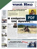 ETHNIKH-HXW-AYG.-2015TELIKO.pdf