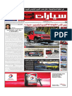 Issue(21-12-2017).Cars