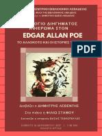 E. A. Poe - Το αλλόκοτο και οι ιστορίες τρόμου