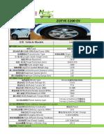 E200-EV (1)