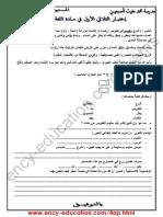 Arabic 4ap18 1trim3