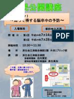 市民公開講座(1月).pptx
