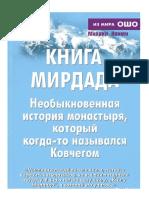 Книга Мирдада.doc