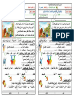 Arabic 2ap17 1trim3
