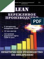 LeanPr.pdf