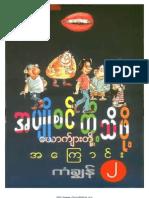 kanchun(apyosintot ti poe2)