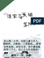 活宝三人组《出场记》导读.pptx