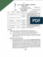 HRNotice19122017_copy1.pdf