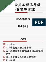 落實公共工程三層級之品質督導管理(林教授志棟).pdf