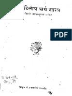 Kauitilya-Arthshastra.pdf
