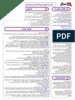 adawat_falsafia.pdf