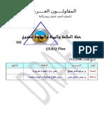 She&q Plan for Bnp Bank Algeria