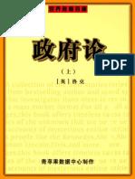 约翰·洛克:政府论.pdf