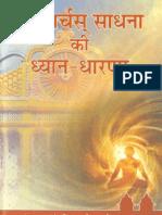 Brahmavarchas Ki Dhyan-Dharana