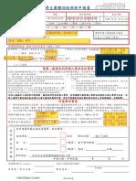 填寫範例.pdf