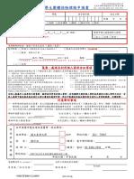 申請書(空白)