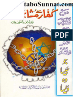 Kuffar Se Mushabihat Aik Sharie w Tehqiqi Jaiza کفار سے مشابہت ایک تحقیقی جائزہ