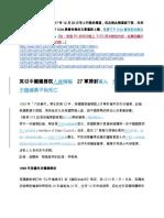香港01報道版本比較