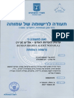 """2017-11-20 Human Rights Alert -NGO (RA) Certificate of Registration, Ministry of Justice, State of Israel // ערנות לזכויות האדם – אל""""מ (ע""""ר) – תעודה לרישומה של עמותה, משרד המשפטים"""
