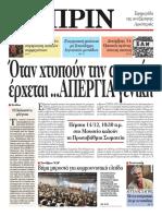 Εφημερίδα ΠΡΙΝ, 10.12.2017 | αρ. φύλλου 1356