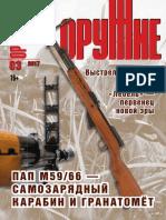 Rifle Simonov