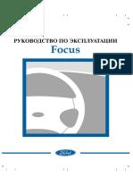 Ford Focus MK1Manual