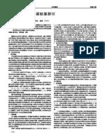 超声波法检测桥梁桩基探讨.pdf